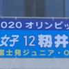 富士見小・中央中 出身 東京オリンピック 女子バレー 日本代表 籾井あき選手 応援横断幕 !