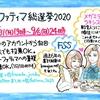 【FSS】ファティマ総選挙2020開催概要【お待たせしました】