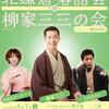 北鎌倉お坊さんアカデミー 5月 6月予定