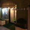 三島広小路の心地よい食堂「みつわ食堂」