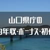 【最新】山口県庁の年収は593万円!平均年収、ボーナス、初任給をまとめました!