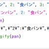 JSON.parse と JSON.stringify を使ってみる