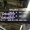 今日とは(京都は)ある日突然に~京都ふらり旅行①