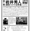4/7(火)劇談、土佐有明