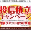 4月の投信積立キャンペーン!