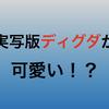 【映画】名探偵ピカチュウ 実写版ディグダが可愛い!?