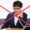 電話を減らすテクニック(電話→メール)