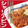 ■松屋 厚切りトンテキ定食 シャリピアソース