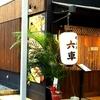 【オススメ5店】高松市中心部(香川)にあるうどんが人気のお店