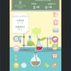植物育成アプリ5