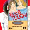 【成人向け】ねぐら☆なお先生の 『あいどるTOUCH!』(全1巻)を公開しました