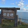 襟裳岬の絶景を見て心の洗濯をしてきた!
