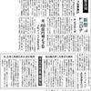 国連教育科学文化機関(ユネスコ,本部パリ)は四日,新型コロナウイルスの感染拡大防止のため,世界で日本を含む十三カ国・地域が全国で学校を閉鎖する措置を取っており,約二億九千五十万人の児童・生徒に影響が及んでいるとの集計を発表した.//イタリアのコンテ首相は五日から十五日まで全国の学校や大学の授業を停止することを決めた.政府関係者はANSA通信に「科学的な根拠がないことは明白」と指摘する一方,「政治的には,できることは何でもしなければならない」と述べた. 東京新聞