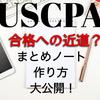 【まとめノート】USCPA 最短合格【作り方】