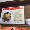 大阪福島ランチ【香辛薬麺】シビれる汁なし担々麺