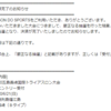 長崎五島トライアスロンB無事当選