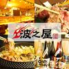 【オススメ5店】南郷・新札幌 白石・厚別・清田(北海道)にあるジンギスカンが人気のお店