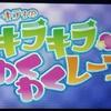 3DS「ハローキティのキラキラわくわくレース」レビュー!マリオカートからマリオカートを引くとこのゲームになります