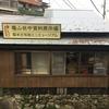 長崎 坂本龍馬 亀山社中 関連めぐり2 亀山社中資料展示場~