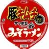 カップ麺135杯目 サッポロ一番『サッポロ一番みそラーメン BESTレシピ 豚キムチ』