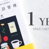 [ 家計 ]正しい家計管理×1年継続