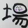 今日の漢字495は「場」。北海道の地場企業セコマは元気だ