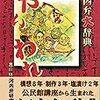 豊川悦司さんの「河内弁」が炸裂。鈴愛が「社交辞令」を知りました…可哀想 - 朝ドラ『半分、青い。』50話の感想