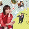 ひねくれ女のボッチ飯 第3話(感想)飯豊まりえちゃん、可愛い~♪