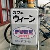 【愛知県:名古屋市中村区】ウィーン 喫茶店は神対応