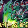 【モンスト】新1号&新2号!仮面ライダーコラボ大当たり枠はコイツ!