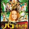 9月に観た映画のレビュー3/4 『響~HIBIKI~』『ザ・プレデター』『3D彼女/リアルガール』他