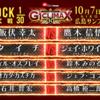 【新日本プロレス】 G1クライマックス30 10.6 広島大会2日目 Aブロック
