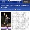 C大阪・杉本にテネリフェ獲得打診 柴崎活躍で日本人高評価
