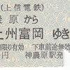 上信電鉄  硬券乗車券 2