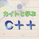 カイトと学ぶC/C++