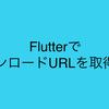 FlutterでFirebase Storageに画像をアップロードしてダウンロードURLを取得する