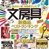 【完全ガイドシリーズ210】新商品ベストランキング「文房具完全ガイド」 が面白い!