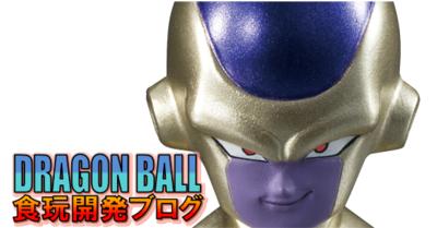 【食玩DRAGON BALL開発ブログ】フリーザ超変身!! ~ゴールデンフリーザを掘り下げ紹介!!~