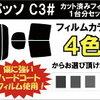 リヤーセットがセールに関係なしの安さ~!リヤセットスモークフィルムの「買い替え」ならこのお店~!リアーセットフィルムの最安値です