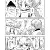 【漫画50】三貴子