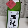 <165>【ログ】超王祿 (純米無濾過)生原酒 R1BY