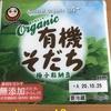 人生初のオーガニック納豆!あづま食品『オーガニック 有機そだち 極小粒納豆』を食べてみた!