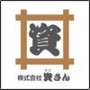 北九州で「資さんうどんで絶対食べるべきメニュー5品!」福岡北九州のソールフード!ぼた餅も!
