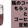 【アイスコーヒーの豆知識有】瓶に入ったアイスコーヒーを貰いました
