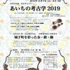 【12/7〜8、名古屋市】考古学セミナー「あいちの考古学2019」開催