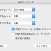 音楽CDをiTunesで読み込むインポート設定は「AAC形式 320kbps」