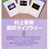 村上春樹 翻訳ライブラリー