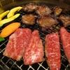 【書評】焼肉で良く目にするお肉の部位についてご紹介します!