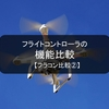 フライトコントローラの機能比較 【フラコン比較②】