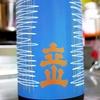 立山 特別本醸造